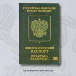 Виды паспортов